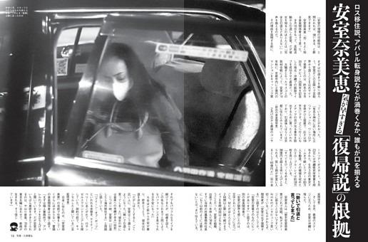 安室奈美恵「気が早すぎる復帰説」の根拠