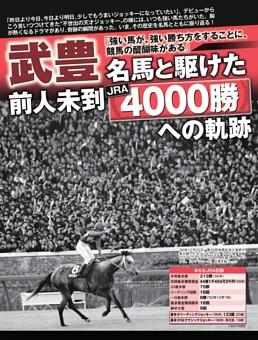 [特集]武豊 名馬と駆けた「4000勝」への軌跡