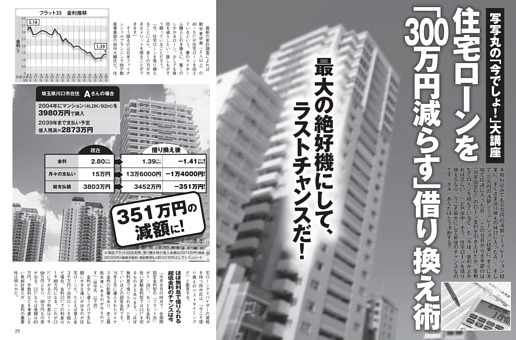 住宅ローンを「300万円減らす」借り換え術
