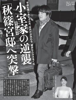 小室家の逆襲「秋篠宮邸へ突撃」