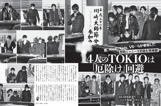 4人のTOKIOは「厄除け」回避