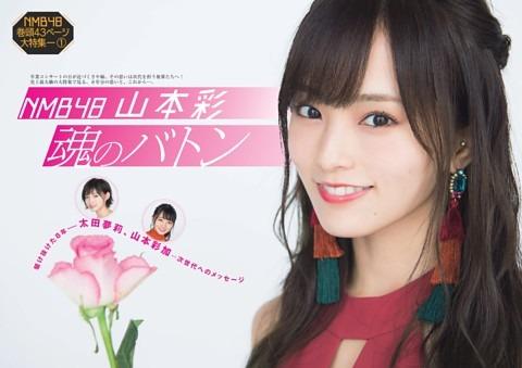 【特典】 NMB48大特集1 山本彩、太田夢莉、山本彩加 「魂のバトン」