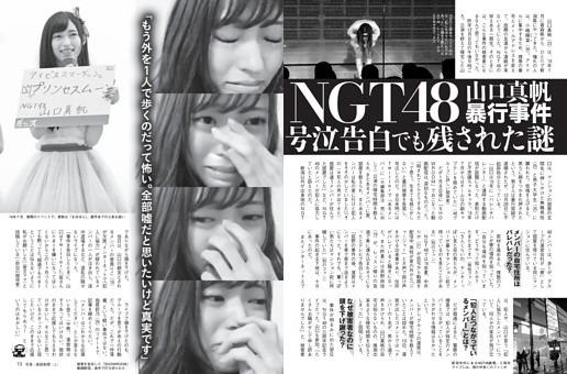 NGT48山口真帆暴行事件 残された謎