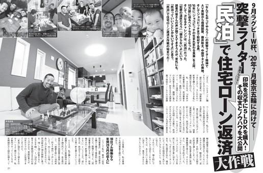 突撃ライター「民泊」で住宅ローン返済大作戦