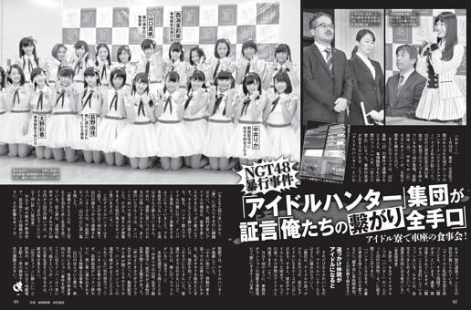 NGT48暴行事件「アイドルハンター」集団が証言「全手口」