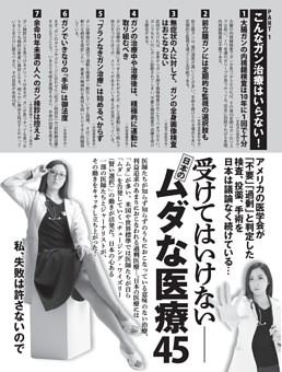 受けてはいけない——日本のムダな医療45