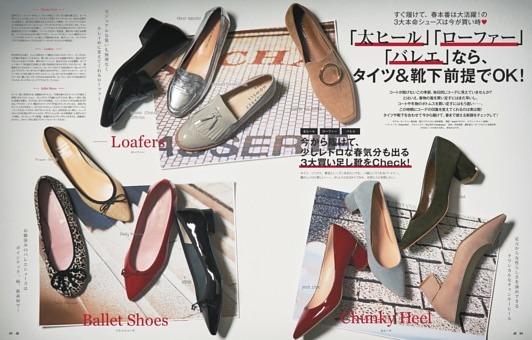 「太ヒール」「ローファー」「バレエ」なら、タイツ&靴下前提でOK!