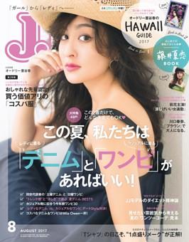 JJ 8月号