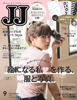 JJ 9月号