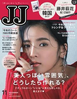 JJ 11月号