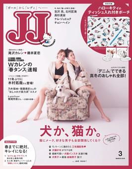 JJ 3月号