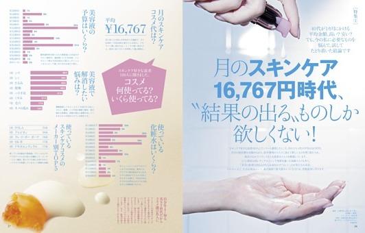 """特集1 月のスキンケア16,767円時代、""""結果の出る""""ものしか欲しくない!"""
