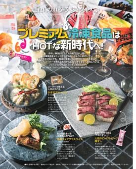 """プレミアム冷凍食品はHOTな新時代へ! 主役になれる """"手抜きグルメ"""" ♪"""