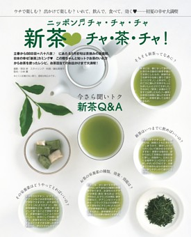 新茶 チャ・茶・チャ! いれて、飲んで、食べて、効く……初夏の幸せ大満喫