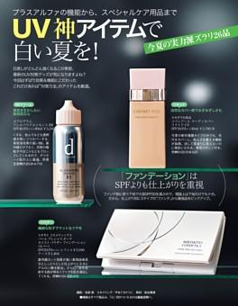 UV神アイテムで白い夏を! プラスアルファの機能から、スペシャルケア用品まで 今年の実力派ズラリ26品