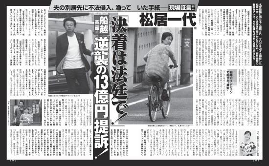 松居一代 「決着は法廷で!」  船越英一郎 「逆襲の13億円」提訴