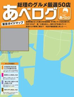 総理のグルメ厳選 50店 「あべログ」 東京ガイドマップ