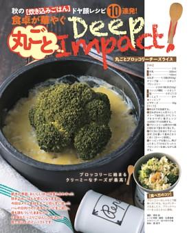 食卓が華やぐ 丸ごと Deep Impact! 秋の[炊き込みご飯] ドヤ顔レシピ10連発!