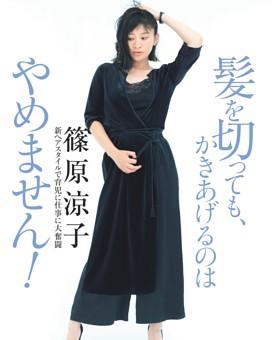 篠原涼子 「髪を切っても、かきあげるのはやめません!」