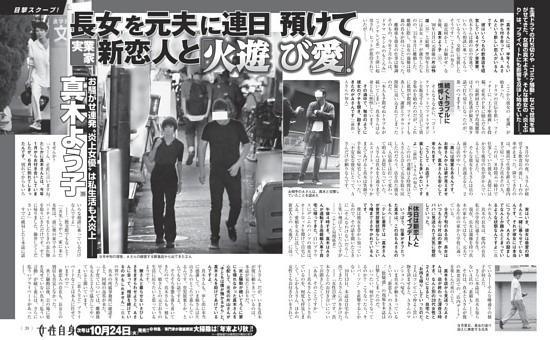 真木よう子 8歳長女を元夫に預けて 実業家 新恋人と「火遊び愛」! 目撃スクープ!