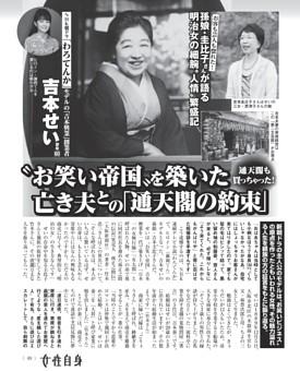『わろてんか』 「吉本興業」創業者 モデル女性の孫が明かす 「涙の人生」