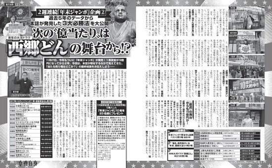 """年末ジャンボ 次の""""億当たり""""は「西郷どん」の舞台から!?"""