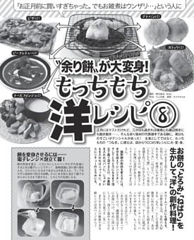 """「もっちもち洋レシピ8」 パンにプリンに""""余り餅""""が大変身!"""