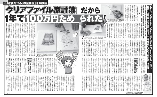 荻原博子のマネーニュースSPECIAL 老後を守る「お金講座」2時間目 クリアファイル家計簿だから1年で100万円ためられた!