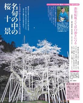 名句の中の桜十景 十七音が伝える美しき日本の春 『プレバト!!』で大人気! 夏井いつき先生が選考&解説 前半