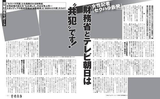 """女性記者「セクハラ告発」 財務省とテレビ朝日は""""共犯""""です! 真相追及レポート"""