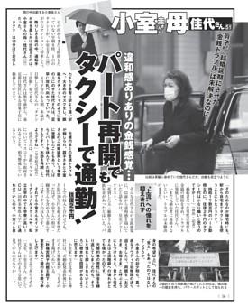 小室圭さん母佳代さん パート再開でもタクシーで通勤! 違和感ありありの金銭感覚…