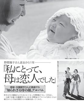 """野際陽子さん逝去から1年—「私にとって、母は恋人でした」 愛娘・真瀬樹里さんが披露する""""知られざる母の顔""""アルバム"""