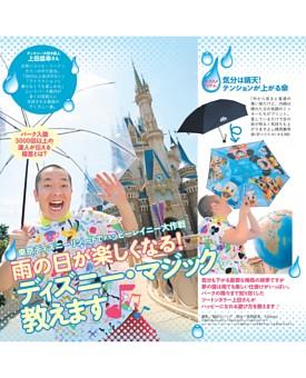 雨の日が楽しくなる!ディズニー・マジック教えます♪ 東京ディズニーリゾートでハッピーレイニー大作戦