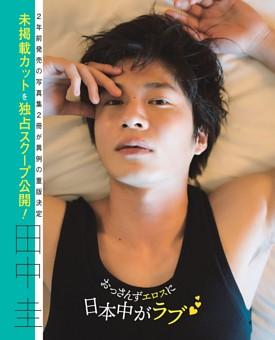 田中 圭 おっさんずエロスに日本中がラブ 未掲載カットを独占スクープ公開!