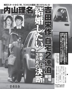 内山理名 「結婚したい!」熱愛3カ月の本気決断 吉田栄作「自宅2連泊」現場撮