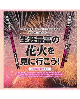 生涯最高の花火を見に行こう! 2018最新ガイド 2年後の東京オリンピックに向けて華やかに進化中—