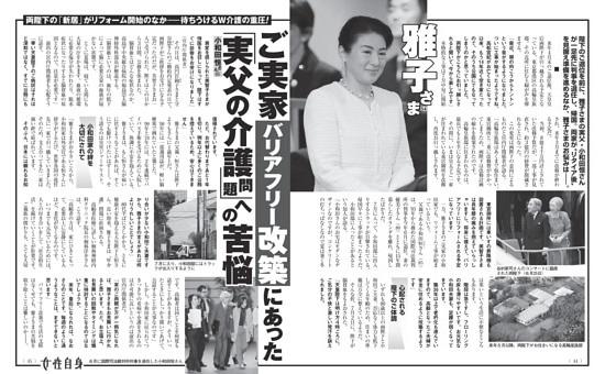 雅子さま ご実家バリアフリー改築にあった「実父の介護問題」への苦悩