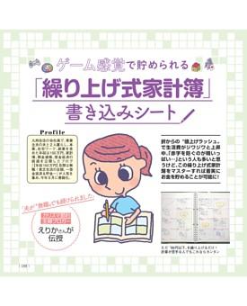 ゲーム感覚で貯められる「繰り上げ式家計簿」書き込みシート!