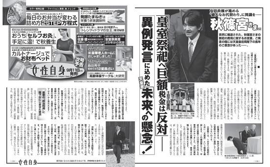 秋篠宮さま 「皇室祭祀へ巨額税金は反対」— 異例発言に込めた天皇家「未来への懸念」!