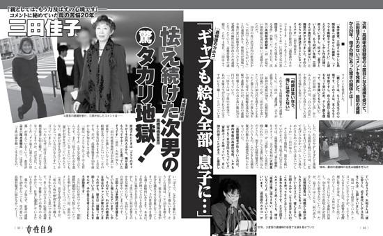 三田佳子 「ギャラも絵も全部、息子に…」 怯え続けた次男のタカリ地獄!