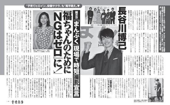 長谷川博己 朝ドラ『まんぷく』現場で「時短撮影宣言」 「福ちゃんのために『NGはゼロ』に!」