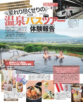 至れり尽くせりの 大注目 温泉バスツアー 体験報告 日帰り4温泉めぐり・日本唯一の露天風呂 ほか