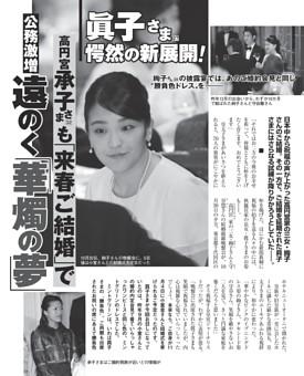 眞子さま 驚愕の新展開! 高円宮承子さまも「来春ご結婚」で 公務激増 遠のく「華燭の夢」