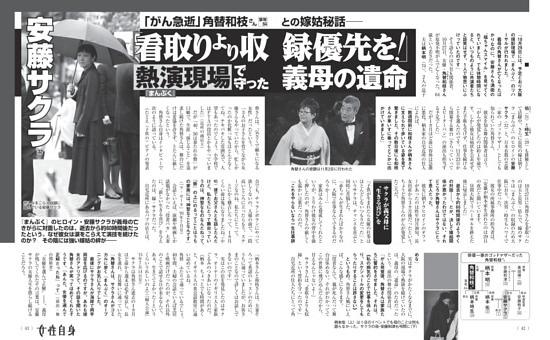 安藤サクラ 「看取りより収録優先を!」 『まんぷく』熱演現場で守った義母の遺命
