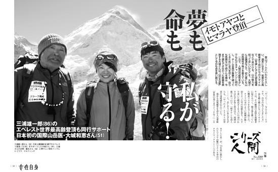 シリーズ人間 夢も命も私が守る! 日本初の国際山岳医・大城和恵さん。