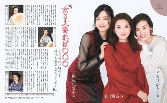 ともさかりえ・田中麗奈・佐藤江梨子 「女3人よれば○○○ それは、江戸時代も現代も変わらないようで…」