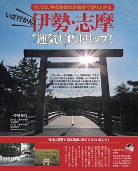 """11/23、平成最後の新嘗祭で盛り上がる 伊勢・志摩 """"運気UP""""トリップ!"""