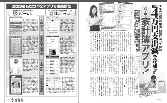年間4万円支出減を達成する スマホ家計簿アプリ! 来年の「消費税増税」問題はコレで解決