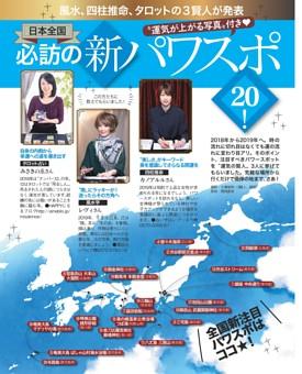 日本全国 必訪の新パワスポ20! 風水、四柱推命、タロットの3賢人が発表