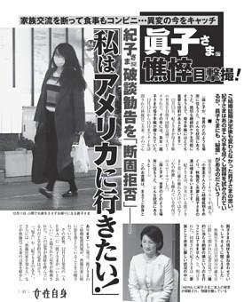 眞子さま 憔悴目撃撮! 「私はアメリカに行きたい!」 紀子さま破談勧告を「断固拒否」—
